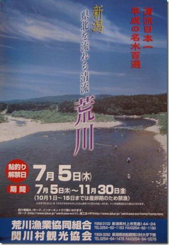 鮎釣り解禁ポスター