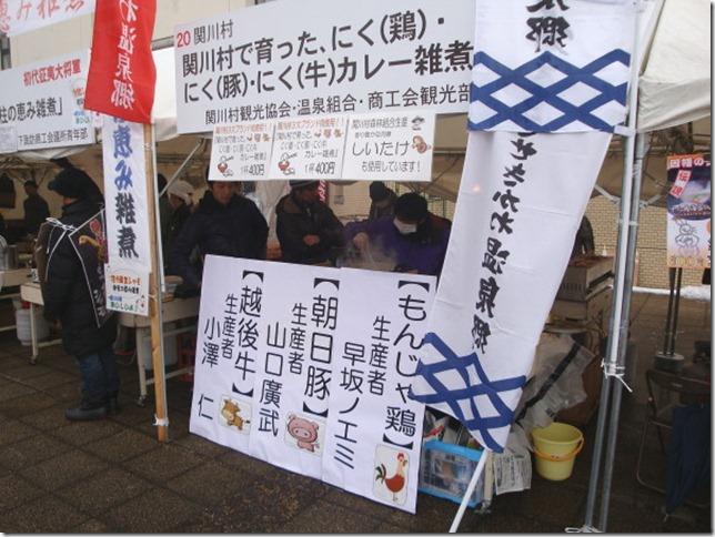 関川村連合軍雑煮テントです。結構目立つでしょう?!