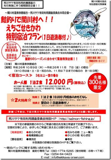 鮭釣りプランチラシ