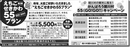 えちごせきかわ55プラン 第二弾!!