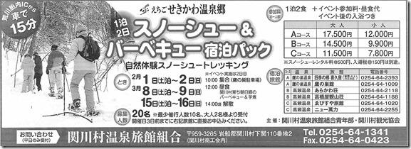 スノーシュートレッキング日報掲載広告