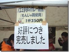 お昼前に完売!!