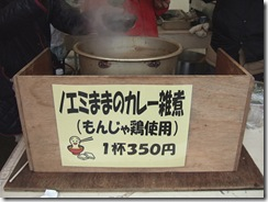 ノエミままのカレー雑煮1杯350円
