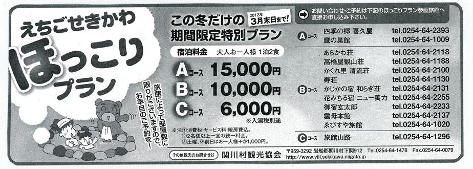 http://www.sekikawa-onsen.com/blog/image-hokkori.jpg