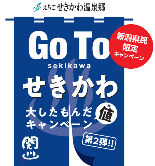 耳寄り情報【GO→TO せきかわ 大したもんだ値(ね)キャンペーン~第二弾~】が始まります♪(新潟県民限定)