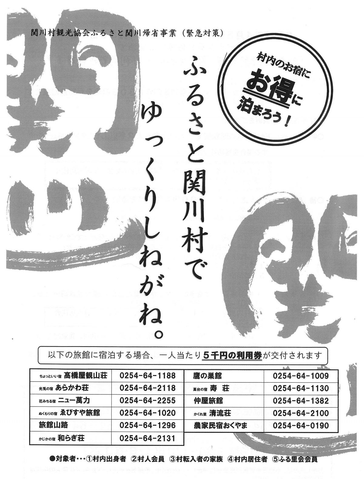 関川村の宿泊施設が5,000円引きで泊まれる!!ふるさと関川帰省事業スタート♪