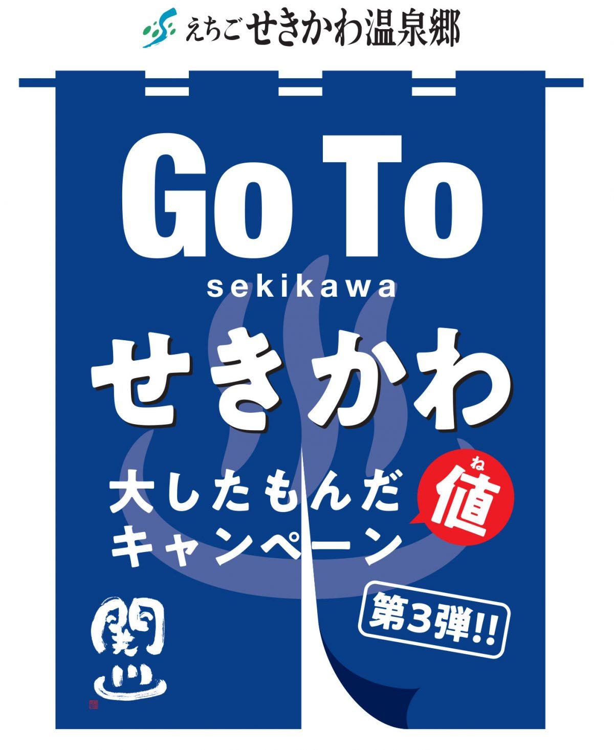 【GO→TO せきかわ 大したもんだ値(ね)キャンペーン】ご好評につき、第三弾の受付スタートです♪